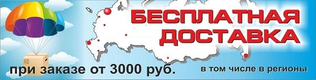 Картинки доставка от 3000 руб